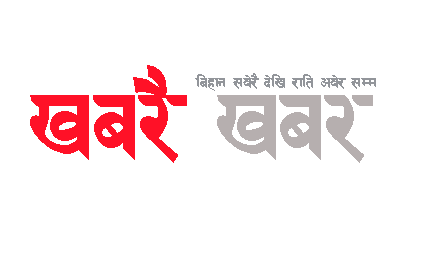 nepalnews from www.Khabaraikhabar.com
