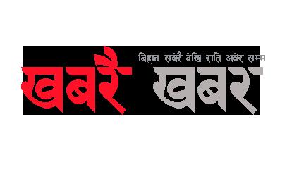 nepalnews from www.Khabaraikhabar.com